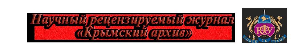 Крымский архив